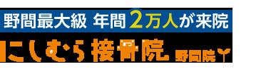 福岡市南区「にしむら接骨院 野間院」ロゴ