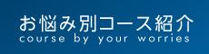 福岡市南区「にしむら接骨院 野間院」 お悩み別コース紹介