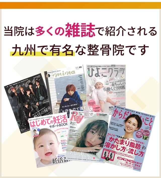 当院は多くの雑誌で紹介される 関西で有名な整骨院です